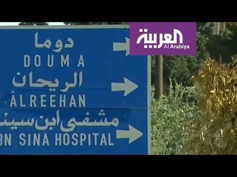 الخارجية الأميركية: روسيا وسوريا تحاولان تطهير موقع هجوم دوما  - نشر قبل 8 ساعة