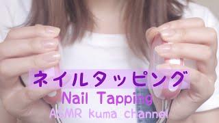 【ASMR】ネイルタッピング  Nail Tapping【音フェチ】