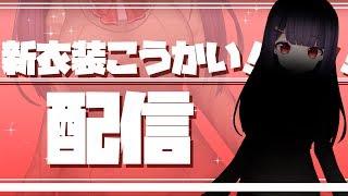 【雑談】新衣装公開配信!!!!!!!!【minecraft】