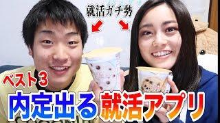 【知らなきゃ損】就活ガチ勢が教えるおすすめ就活サービス3選!