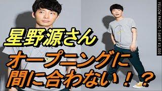 星野源さんのオールナイトニッポンの放送が月曜日から火曜日に引っ越し...