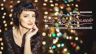 Курс Макияж для себя любимой Катерины Даньшиной 4 группа(, 2014-03-09T14:01:01.000Z)
