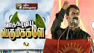 Vakkala Perumakkale 07/04/2016 Puthiya Thalaimurai Tv