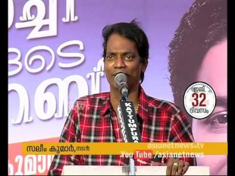 Salim Kumar supports Hibi Eden | Assembly Election 2016
