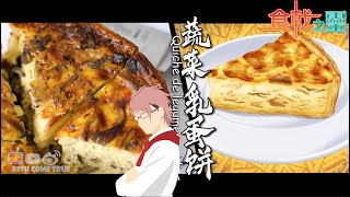Food Wars! Shokugeki no Soma Season 2食戟之灵 贰之皿: Quiche de legumes oublies 法式咸派蔬菜乳蛋饼 Chicken