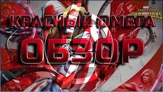 обзор Красный Омега  Марвел Битва Чемпионов  Omega Red l Mcoc Mbch