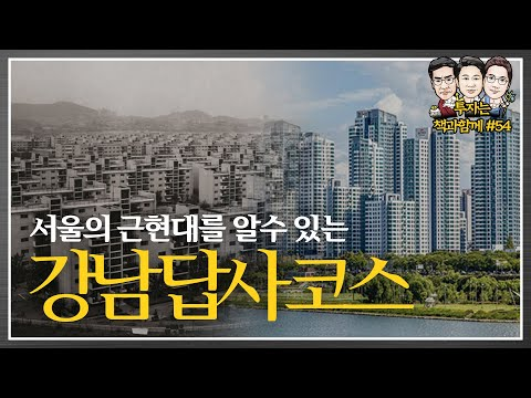 서울의 근현대사를 돌아보는 강남 답사 코스! 강남의 역사 3부 (f.김시덕)_책과함께스페셜