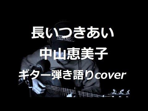 長いつきあい 中山恵美子 ギター弾き語りcover