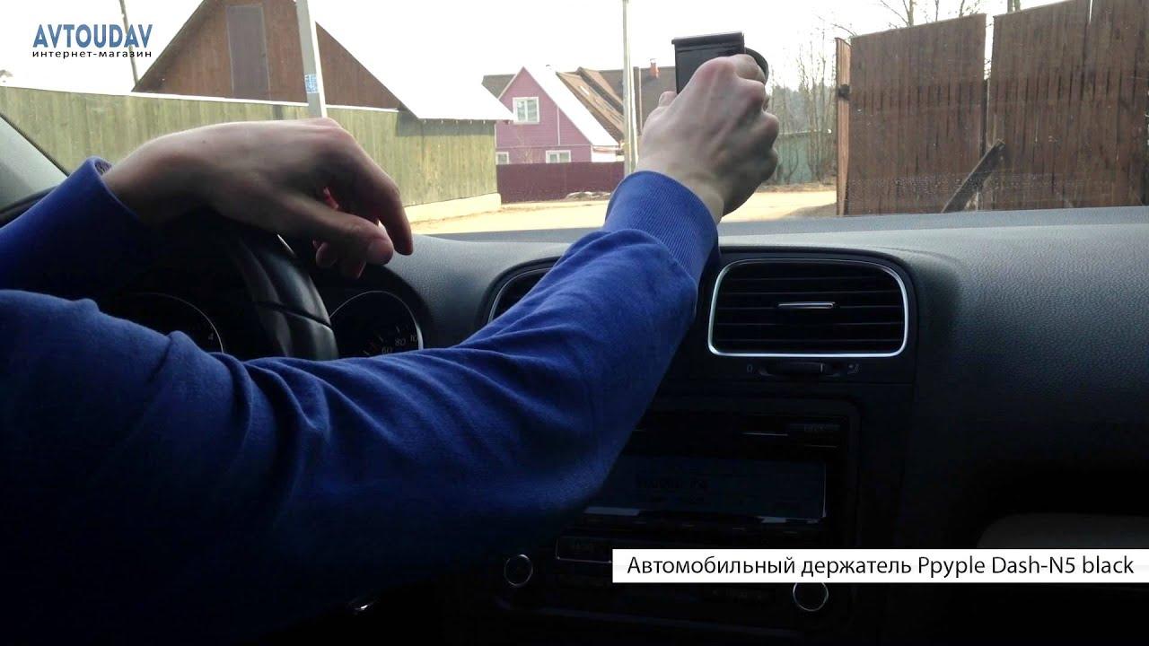 автомобильный держатель Ppyple CD-NT black - YouTube