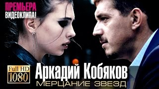 Download Аркадий КОБЯКОВ - Мерцание звёзд / HD 1080p Mp3 and Videos