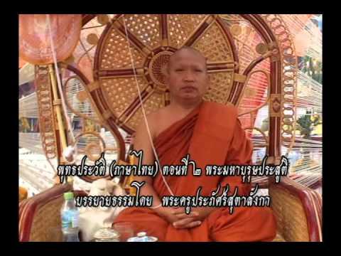 พุทธประวัติ (ภาษาไทย) ตอนที่ ๒ พระมหาบุรุษประสูติ