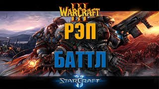 Warcraft 3 vs Starcraft 2. (feat Hearthstone) - (prod. by NGELEVEN BEATS)