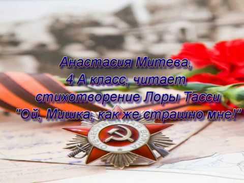 Изображение предпросмотра прочтения – АнастасияМитева читает произведение «Ой, Мишка, как же страшно мне!» Л.Тасси