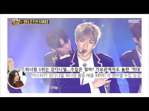 [Section TV] 섹션 TV - Wanna One, Popularity Affects Your Agency 20180311
