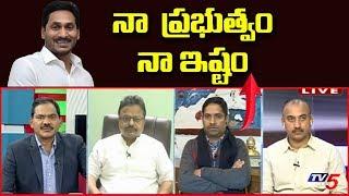 నా  ప్రభుత్వం నా ఇష్టం - BJP Raghuram About CM Jagan Ruling In AP   TV5