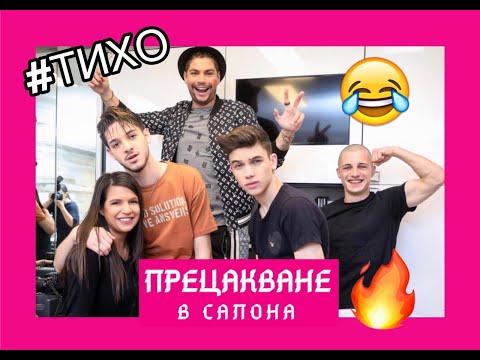 Денис Теофиков прецаква Емрах