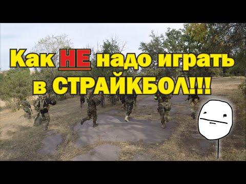 Типичные ошибки в СТРАЙКБОЛЕ // Mistakes in AIRSOFT