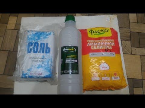 Как сделать азотную и соляную кислоты.