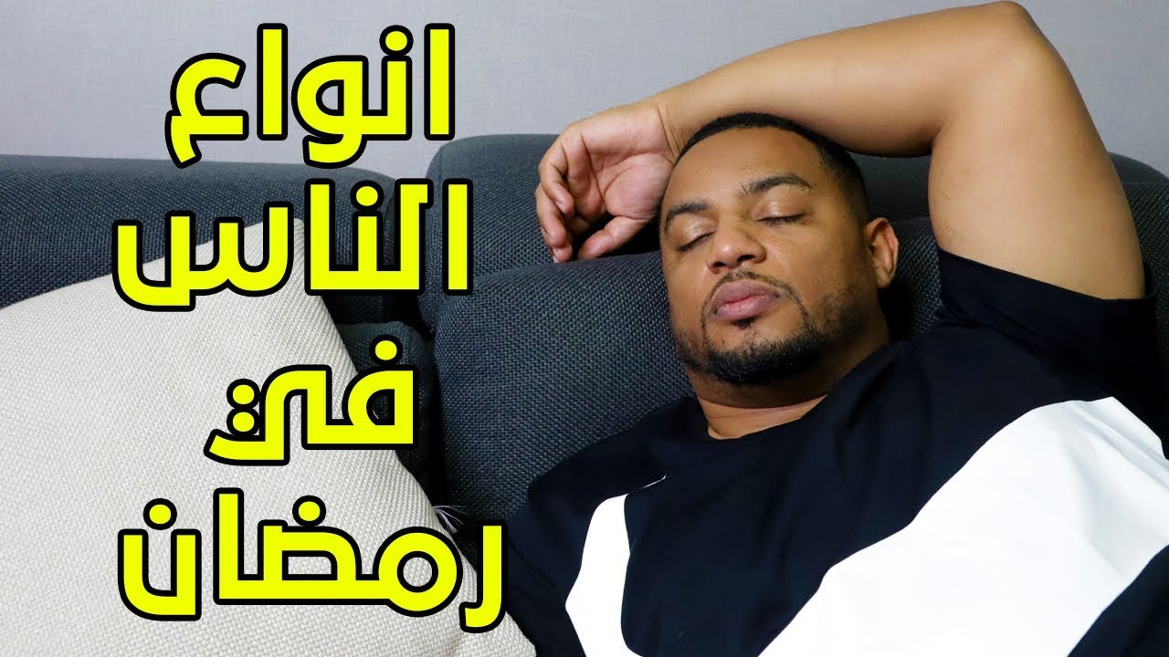 انواع الناس في رمضان
