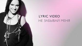Official Lyrics Video -