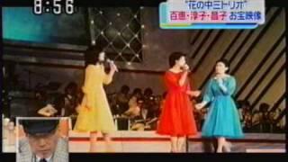 百恵・淳子・昌子 花の中三トリオ お宝映像♪