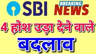 SBI 4 Big Changes New Rules 2018-2019 | State Bank Of India Latest News And Updates Today Hindi