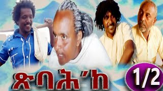 "New Eritrean series Movie 2020/ Tsbah'k part 1/2 the end //ጽባሕ' ከ1/""ይ ክፋል"