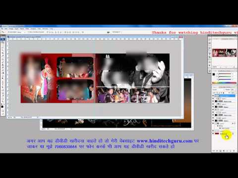 how to design karizma and canvera albums in photoshop