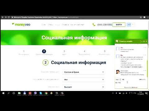 Микрозайм Moneyveo - Личный кабинет клиента
