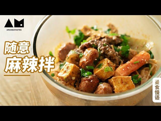 灵魂酱汁!麻辣拌超简单秘方遭泄露how to make Chinese flavor Spicy Sauce mixed Boiled food丨曼食慢语