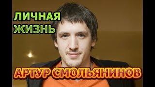 Артур Смольянинов - биография, личная жизнь, жена, дети. Актер сериала Ростов