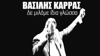 Βασίλης Καρράς - Δε μιλάμε ίδια γλώσσα │ De milame idia glossa