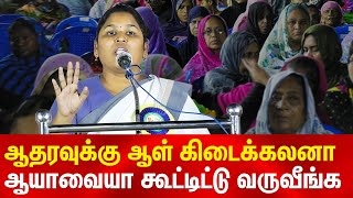 Sabarimala Jayakandhan anti caa protest speech | Chennai Shaheen Bagh