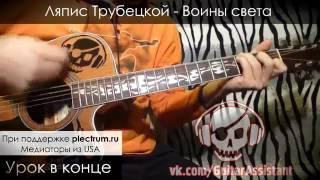 Ляпис Трубецкой   Воины Света Урок под гитару
