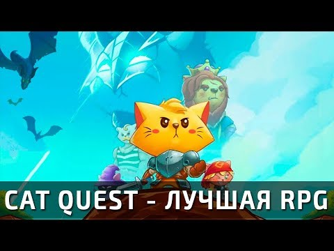 Cat Quest - лучшая RPG за все время