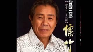 作詞:野村耕三 作曲:原譲二 35周年記念曲 動画はカラオケロッキー6 さ...