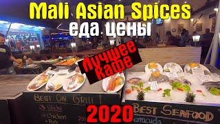 Кафе Mali Asian Spices Цены Еда Ночной Город Отдых в Тайланде Часть 6 Декабрь 2019