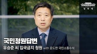 [국민청원답변] '유승준 입국금지' 청원에 답합니다