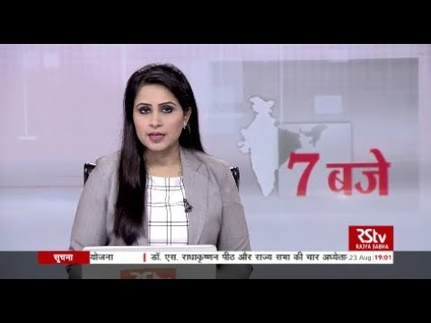 Hindi News Bulletin | हिंदी समाचार बुलेटिन – August 23, 2019 (7 pm)