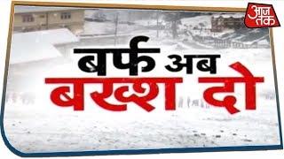 पहाड़ करें पुकार, बर्फ अब बक्श दो | Special Show | Jan 10, 2020