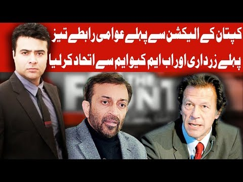 On The Front With Kamran Shahid - 15 March 2018 - Dunya News