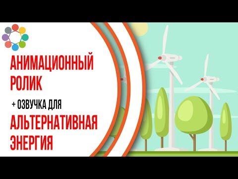 Пример анимационного видеоролика с озвучкой. Видео для экологического проекта - Простые вкусные домашние видео рецепты блюд