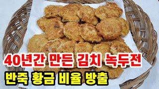 김치 녹두전 만들기 반죽 황금 비율
