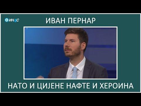 ИН4С: Иван Пернар. Агресивна политика НАТО-а и цијене нафте и хероина. - Прикольное видео онлайн