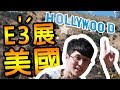 美國 洛杉磯 E3電玩展 4日旅遊 Kouki Vlog 112萬訂閱 祝賀