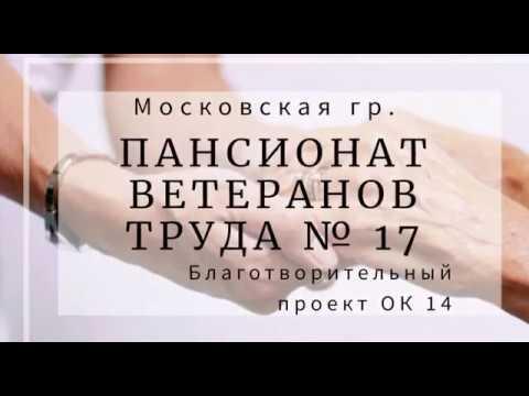 Благотворительный проект Пансионат ветеранов труда № 17/  / Онлайн клуб школы Гивина