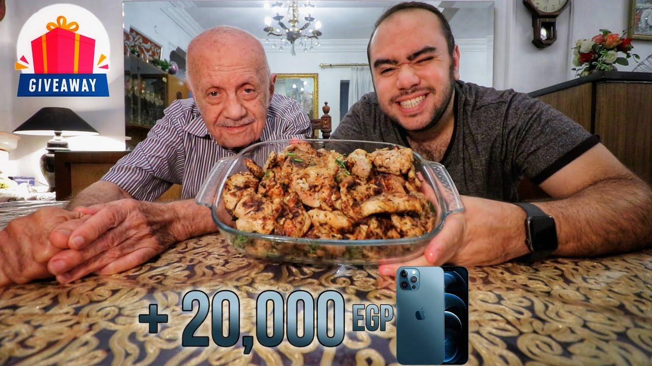 أحسن شيش طاووق في مصر مع جدو + هدية باكثر من ٢٠ الف جنيه