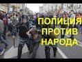 Полиция против народа жестокий разгон митингов в День России mp3