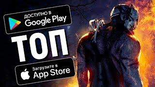 тОП 10 мобильных игр Android  IOS (2019) Обзор