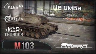 Обзор М103: Не имба | Реалистичные бои | War Thunder
